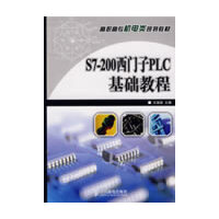 S7200西门子PLC基础教程