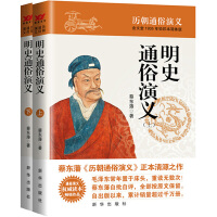 蔡东藩历朝通俗演义-明史通俗演义(上下)