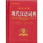 (勤+诚)学生实用现代汉语词典(缩印版35.00元)