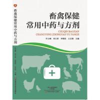 ZJ-畜禽保健常用中药与方剂 河南科学技术出版社 9787534983191