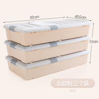 特大号加长款床底收纳箱扁平塑料玩具收纳盒床下抽屉式储物箱带轮 加长款(93*45.5*17cm)
