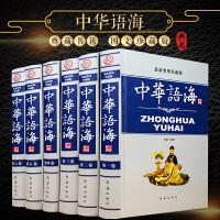 中华语海珍藏版 带插图精装16开6册中华成语典故格言名言释义出处典故定价1560元