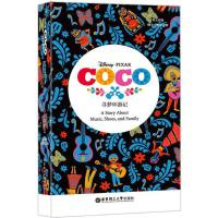 Coco寻梦环游记 美国迪士尼公司(Disney Enterprises,Inc.) 著
