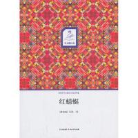 封面有磨痕-TF-华文微经典・红蜻蜓 9787541136467 四川文艺出版社 知礼图书专营店
