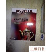 【二手旧书8成新_】普洱中国茶20182