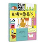 麦琪的图画书 (6 -12岁儿童精装绘本,书中的语言风趣幽默,不仅适合小朋友阅读,还适合所有的爱狗人士阅读。)