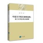 中国大学校长如何治校――基于大学校长的访谈简析