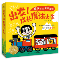 海豚绘本花园:出发!成长魔法火车(全5册)