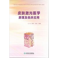 皮肤激光医学原理及临床应用