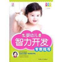 婴幼儿智力开发专家指导