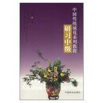 中国传统插花系列教程―研习中级