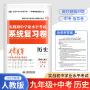 实战初中学业水平考试系统复习卷 九年级+中考 历史 人教版2022版