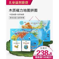 北斗木质磁力地图拼图中国地图世界地图 3-6-9-12周岁儿童益智游戏地理拼图玩具书 宝宝早教启蒙认知磁力拼图 儿童地
