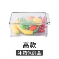 冰箱收纳盒食物蔬菜抽屉式冷冻冷藏家用厨房储存整理神器保鲜盒子