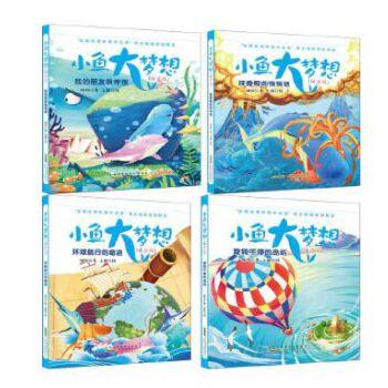 正版 小鱼大梦想(注音版)套装全4册 5-6-7-8-9-10岁 陆杨著 著 注音读物 少儿 安徽少