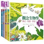 【中商原版】观念生物学1-4套书 全新修订版 港台原版 天下文化 自然科普