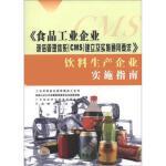 封面有磨痕 《食品工业企业诚信管理体系(CMS)建立及实施通用要求》饮料生产企业实施指南 9787502632236