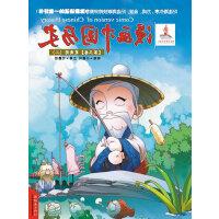 漫画中国历史:第三卷-夏商周(二