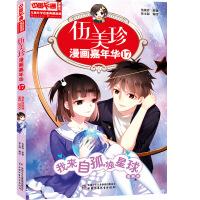 中国卡通儿童文学名家典藏漫画-伍美珍漫画嘉年华17--我来自孤独星球