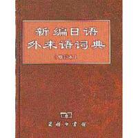新编日语外来语词典(修订本) 商务印书馆