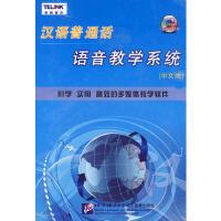 汉语普通话:语音教学系统(中文版)科学 实用 高效的多媒体教学软件(CD-ROM+使用说明) 北京泰利通联科技发展有限