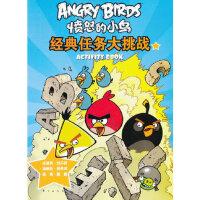 愤怒的小鸟:经典任务大挑战 ROVIO 东方出版社