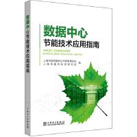 数据中心节能技术应用指南
