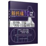 新托福110必�湓~�R(第二版)