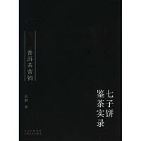 【二手书旧书95成新】 云南美术出版社 普洱茶营销七子饼鉴茶实录(珍藏版) 9787548925804
