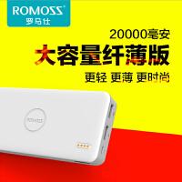 ROMOSS/罗马仕PB20充电宝20000毫安轻薄聚合物大容量通用手机平板电脑移动电源