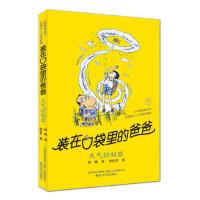 装在口袋里的爸爸-天气控制器(经典版) 杨鹏 春风文艺出版社9787531351351