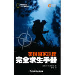 美国国家地理完全求生手册 迈克尔・S. 斯威尼著 中国旅游出版社