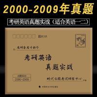 2020考研英语真题实战 英语一二历年真题试卷 2000-2009 十年真题 201 204 考研英语 可搭配朱伟考研