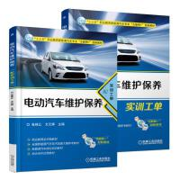 电动汽车维护保养(配实训工单)