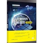 蓝色星球的美丽自拍—卫星与遥感·空间信息科普丛书