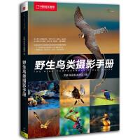中国国家地理野生鸟类摄影手册