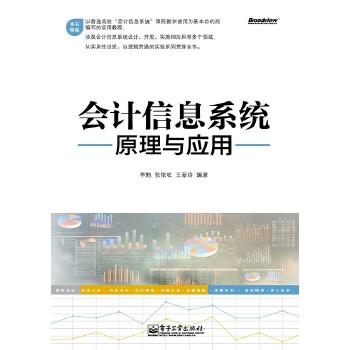 会计信息系统原理与应用(pdf+txt+epub+azw3+mobi电子书在线阅读下载)