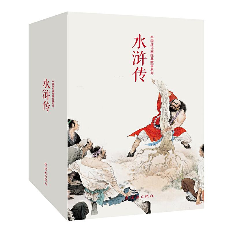 中国连环画经典故事系列·水浒传(全20册) 连环画 小人书 名著 儿童读物 名家名绘