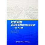 农村道路客运服务改革与发展研究―以广西为例