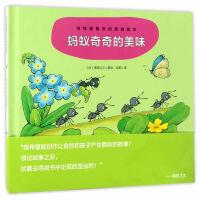 妈妈都喜欢的昆虫绘本:蚂蚁奇奇的美味X