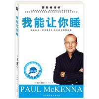 【RTZ】我能让你睡 [英] 保罗・麦肯纳; 李尼 浙江科学技术出版社 9787534139086