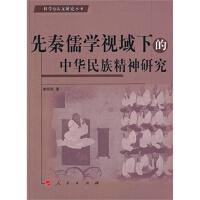 【人民出版社】 先秦儒学视域下的中华民族精神研究
