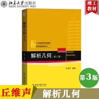 解析几何 第3版第三版 丘维声 北京大学出版社 北京大学数学系解析几何课程教材 解析几何基本方法 大学数学教材 解析几