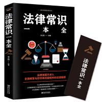 包邮法律常识一本全 读懂法律常识刑法民法合同法 法律基础知识有关法律常识全知道 法律类书籍