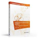 可视化Java GUI程序设计实验指导――基于Swing组件库及NetBeans IDE