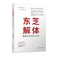 东芝解体(电器企业的消亡之日) 9787214248459 (日)大西康之 江苏人民