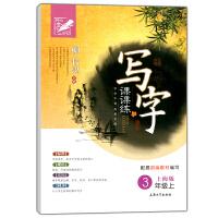 钟书金字  写字课课练 3/三年级上(上海版)柳长忠主笔