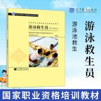 正版 游泳救生员 (游泳池救生) 社会体育指导国家职业资格培训教材