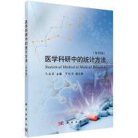 医学科研中的统计方法(第四版)
