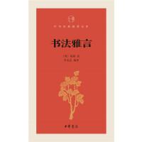 书法雅言--中华经典指掌文库